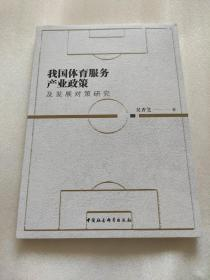 我国体育服务产业政策及发展对策研究