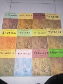 中国书画函授大学国画教材【中国绘画简史---中国画花卉写生--中国画人物速写--中国画山水写生--写意山水画技法--写意花鸟画基本技法--中国古代人物画线描】 等12本合售