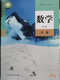 2020新版人教版高中必修一(数学)A版第一册