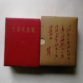毛泽东选集一卷本 附林题盒子