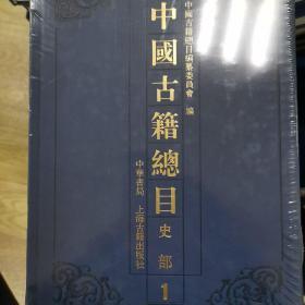 中国古籍总目史部(全八册)