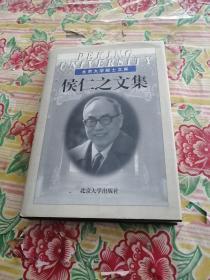 侯仁之文集(侯仁之签赠本)大32开精装本 北京大学院士文库