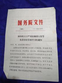 国务院关于严格控制到大寨等先进单位参观学习的通知(国务院文件)