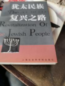 犹太民族复兴之路