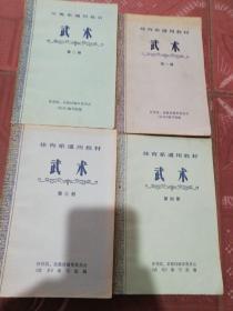 体育系通用教材:武术(全四册)