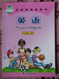 科普版英语七年级上册
