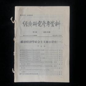 1987年2-191期(总第1602-1791期)《经济研究参考资料》经济学、宏观经济、产业经济、农业与农村经济、财政与税收、金融、经济体制改革、管理、课本、教材、老杂志。共计184期合售
