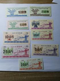 稀少---安徽省1988年宿州市粮票油票9枚,含1枚加字米的2.5公斤票,包老保真
