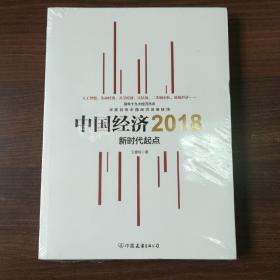 中国经济2018 新时代起点