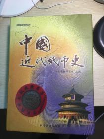 中国近代纸币史