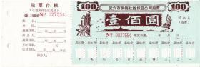 湖北省武穴市供销社股票100元(漂亮)