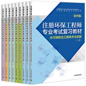 注册环保工程师专业考试复习教材 (第四版 )