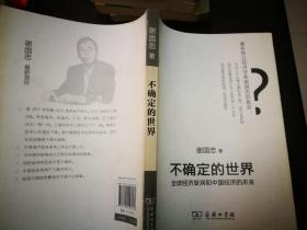 不确定的世界:全球经济旋涡和中国经济的未来