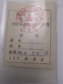 语录 宁浪林业局招待所收据 8张