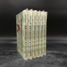 台湾联经版  屈万里《屈万里先生文存(1-6)》(锁线胶钉,绝版)