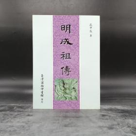 台湾商务版  晁中辰 《明成祖傳》(锁线胶订)