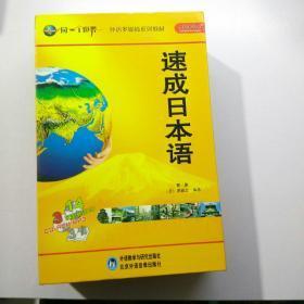 外语多媒体系列教材:速成日本语                          原函盒含碟片                            【存74层】