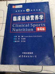 临床运动营养学