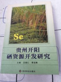 贵州开阳硒资源开发研究