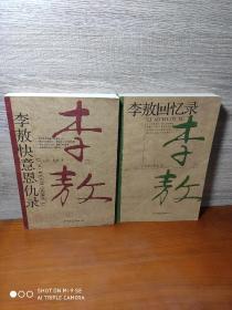 李敖回忆录+李敖快意恩仇录(2本合售)