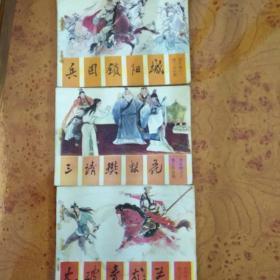 连环画(小人书): 薛丁山征西(1、5、6) 1985年一版一印,64开