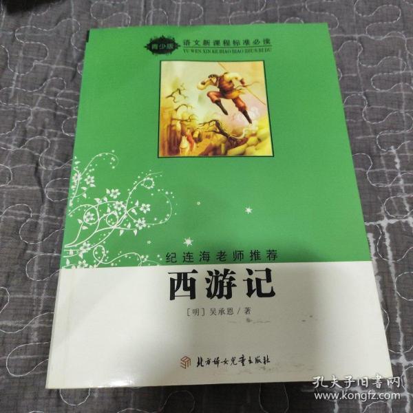 西游记(导读版)
