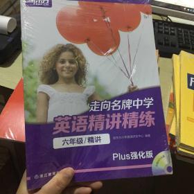 新东方 走向名牌中学:英语精讲精练 六年级 精讲(Plus强化版)