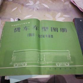 货车车型图册1961 -1974