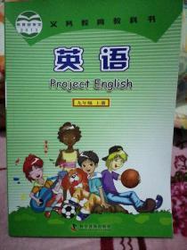 科普版英语九年级上册