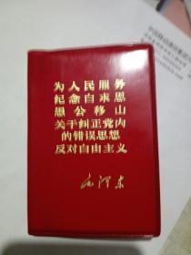 文革红宝书128开《老五篇》