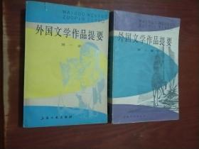 外国文学作品提要 第一、二册
