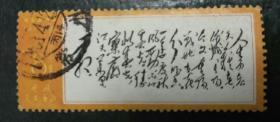 文7.毛主席诗词(14-7)采桑子.重阳 人生易老天难老,文革信销邮票,无缺齿揭薄