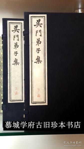 吴闿生编撰《吴门弟子集》 两函12册全 民国雕版 80年代中国书店木刷刷印