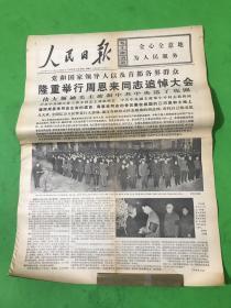 《人民日报》1976年1月16日