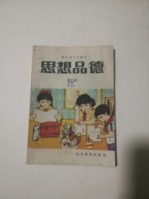 浙江省小学课本(试行本)思想品德 第八册