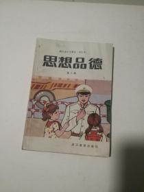 浙江省小学课本(试行本)思想品德(第六册)