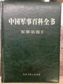 中国军事百科全书(第二版)军事装备 2