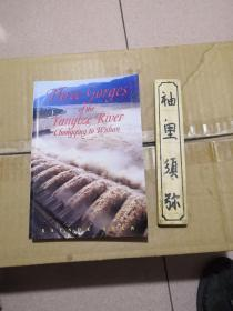 Three    Gorges  ofthe  Yangtze  River  Chongqing   to   Wuhan