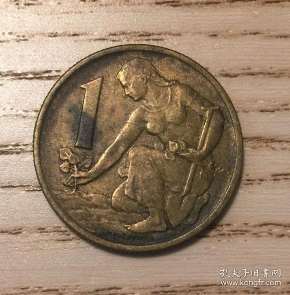 捷克斯洛伐克(这个国家已分为两个国家)1克朗铜币栽花少女(鄙视刷屏卖假币的)