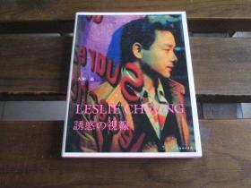 日文原版张国荣 LESLIE CHEUNG―诱惑の视线(まなざし) 大和 晶