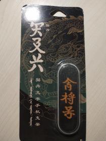 内蒙古博物院 契丹文 手机支架