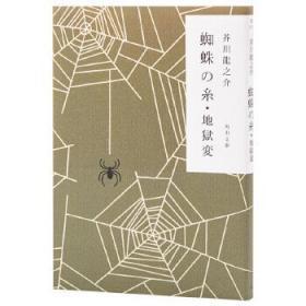 蜘蛛丝 地狱变 角川和风版 日文原版 改编 蜘蛛の糸 地狱変 芥川龙之介 日本文学