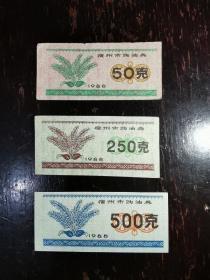 安徽省宿州市88年粮票