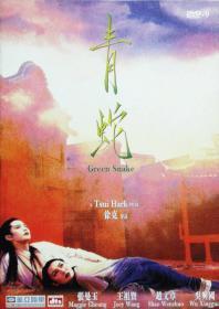 青蛇 (1993)  DVD