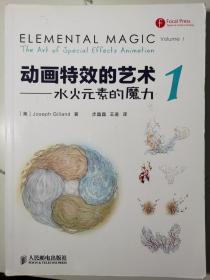 动画特效的艺术:水火元素的魔力1、2(2册合售  请见描述)