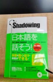 日文原版 Shadowing 说日语 初中级 跟读发音 日本语を话そう