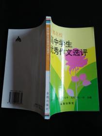 首都名校高中学生优秀作文选评(一)