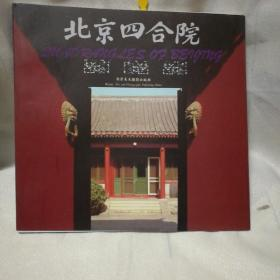 北京四合院:画册:中、英文对照 北京美术摄影出版社