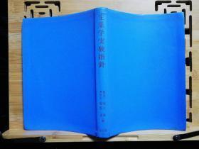 日文原版医学 生药学实验指针(无扉页)