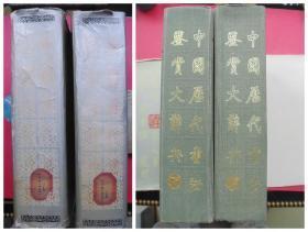 中国历代书法鉴赏大辞典(上下2巨册全2240页)(16开硬精装带封套)(1990年2月北京燕山社1版1印)